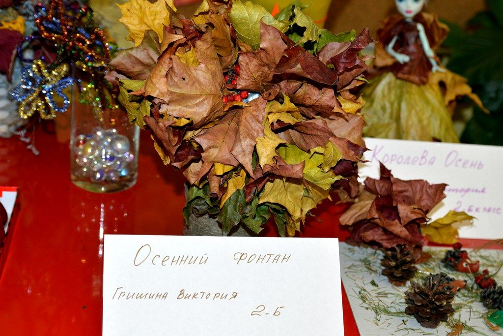 ВЫСТАВКА «ОСЕННИЕ ФАНТАЗИИ» 19.10.2017