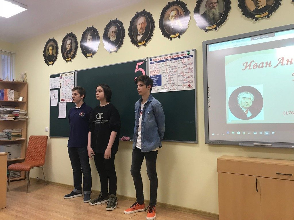 Конкурс художественного чтения басен И.А. Крылова