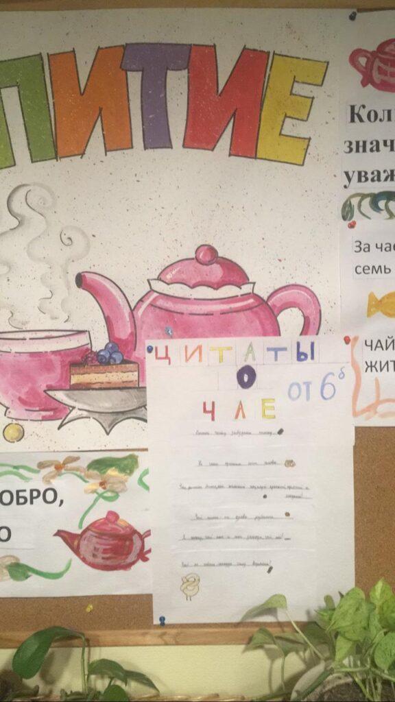 Всемирный день чая